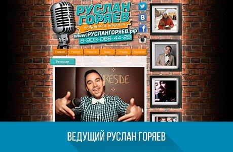Ведущий Руслан Горяев