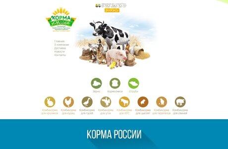 Корма России